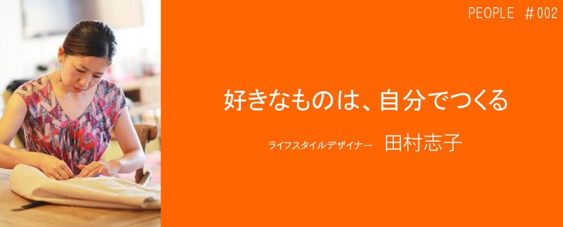 田村志子さん