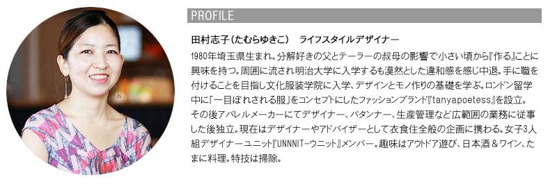 tamura_profile