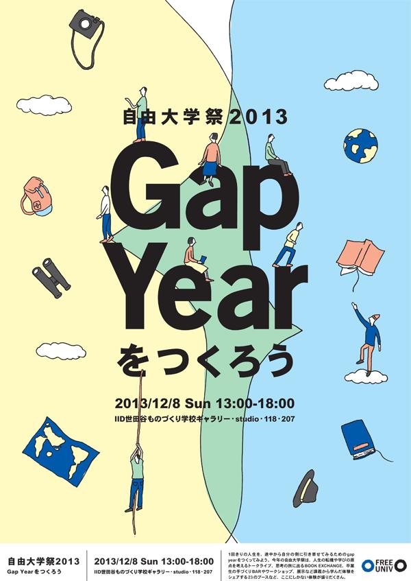 自由大学祭『GAP YEARをつくろ』