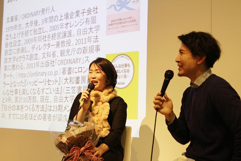 「本をつくるということ」トークセッション 舛廣純子×深井次郎