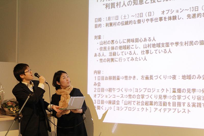 伊藤悠さんの地域プロジェクトの紹介