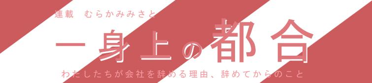 murakami_in_banner