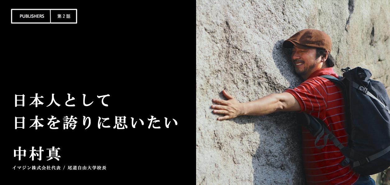 nakamura_top