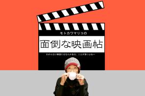 面倒な映画帖47話 ダメな人にダメな人『私の男』/モトカワマリコ