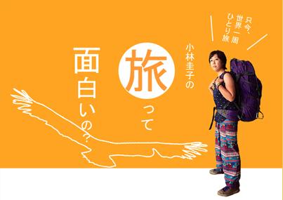 小林圭子の「旅って面白いの?」