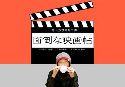 モトカワマリコの「面倒な映画帖」