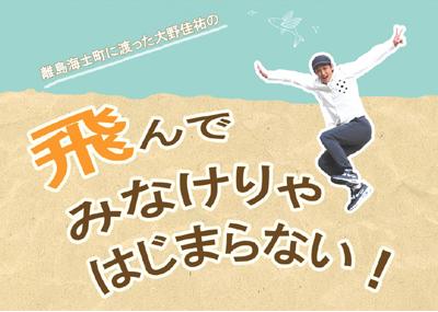 大野佳祐の「飛んでみなけりゃはじまらない!」