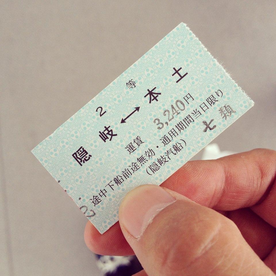 フェリーの切符です。