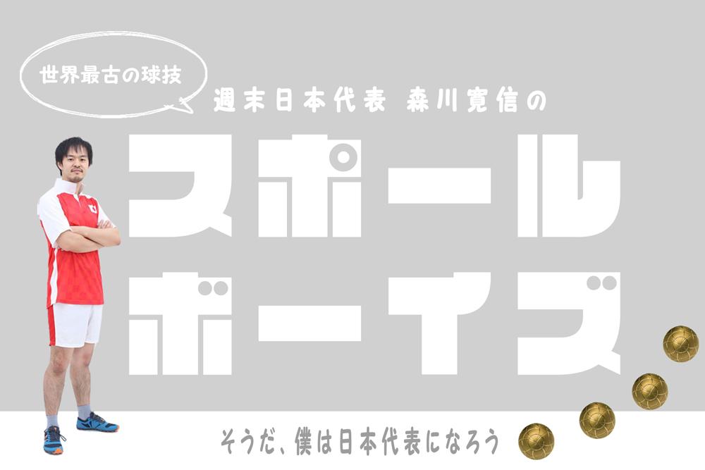 世界最古の球技スポールブール週末日本代表森川寛信のスポールボーイズ
