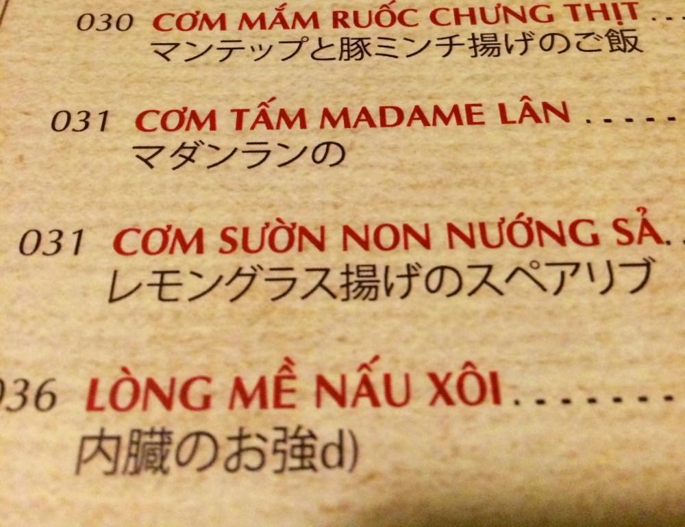 変な日本語訳メニュー。マサさんと行ったレストランの日本語メニューがおもしろくて、ゲラゲラ笑ってしまった。なんか惜しい…!