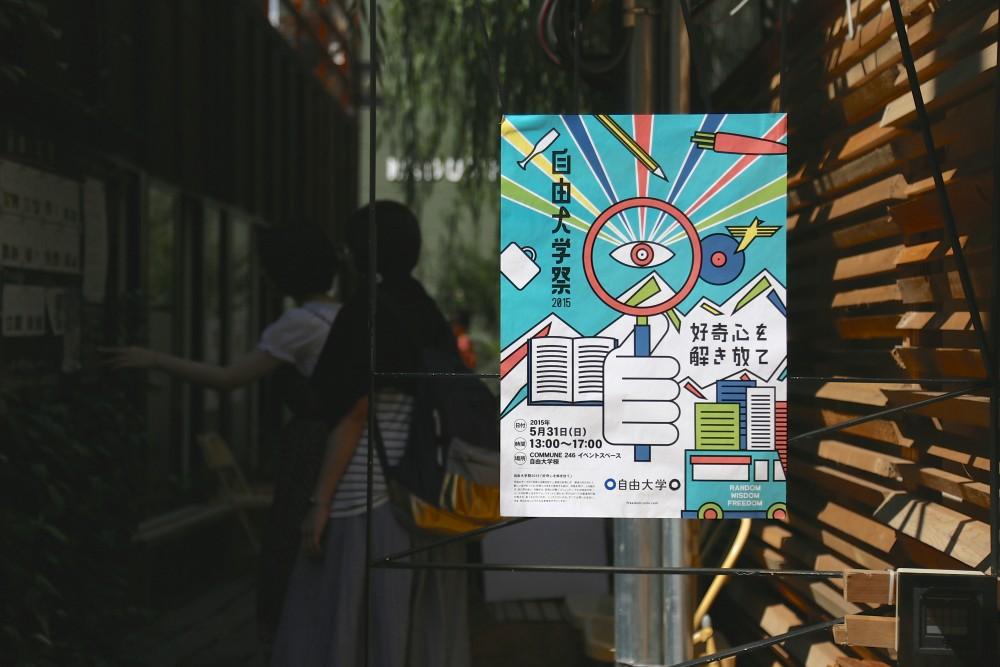 自由大学祭2015