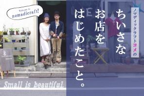 ちいさなお店をはじめたこと。~等身大で、自由な働きかた~【第40話】ちいさなお店が、横須賀に移転したこと