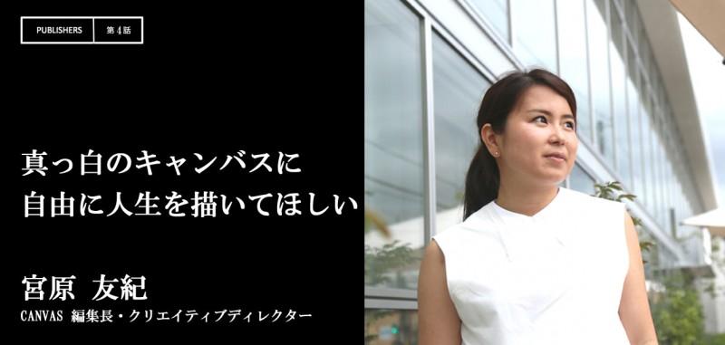 PUBLISHERS 04  宮原 友紀 (CANVAS 編集長・クリエイティブディレクター)