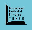 国際文芸フェスティバルTOKYO