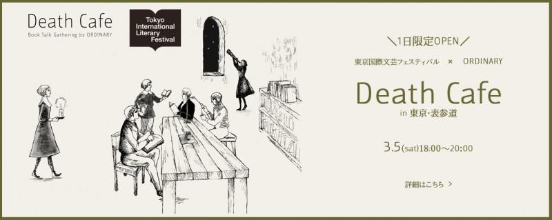 3/5 1日限定OPEN 東京国際文芸フェスティバル ORDINARY DEATH CAFE IN 東京・表参道