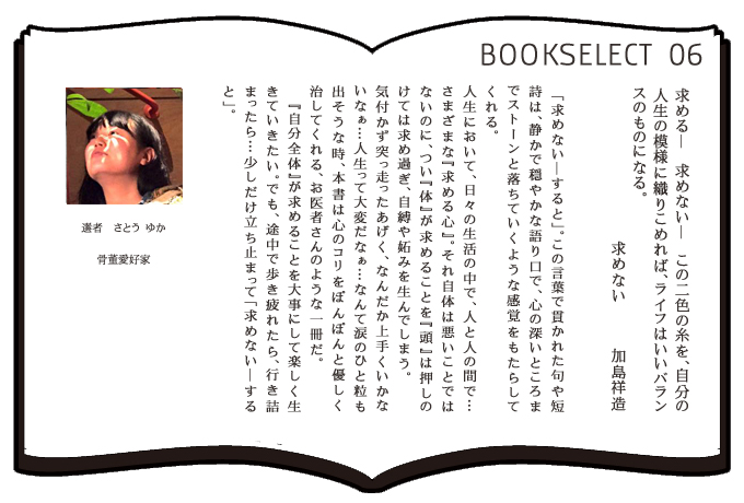 bookselection_06