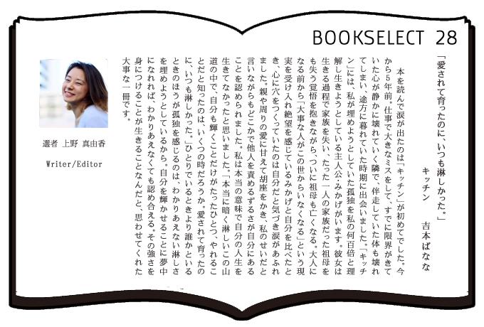 キッチン 吉本ばなな 上野真由香 Writer/Editor