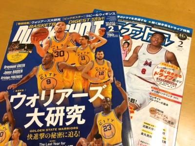 バスケ雑誌、2月号表紙はS・カリーと八村塁君