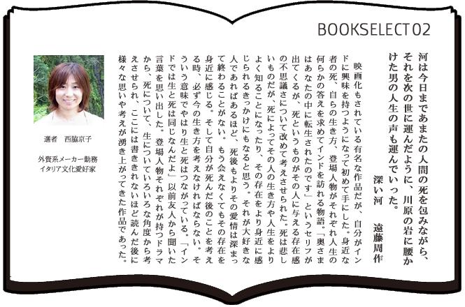 深い河 遠藤周作 西脇京子 外資系メーカー勤務、イタリア文化愛好家