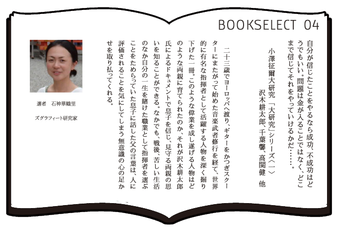 小澤征爾大研究 <大研究>シリーズ1 ズグラフィート研究家 石神華織里