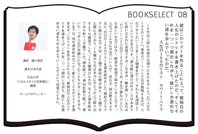 人生の100のリスト ロバート・ハリス 森川寛信 週末日本代表・自由大学「じぶんスタイル世界旅行」教授・ゲームプロデューサー