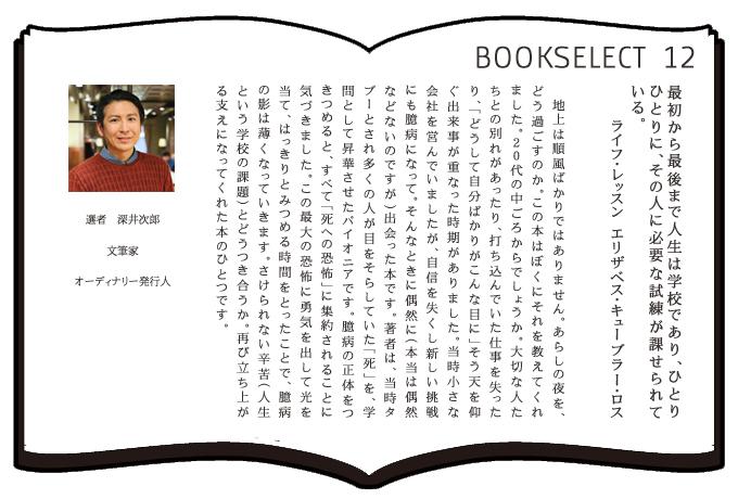 ライフ・レッスン エリザベス・キューブラー・ロス 深井次郎 文筆家 / オーディナリー発行人