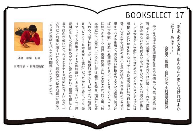 「絵本地獄」 宮次男 (監修) 白仁成昭、中村真男(構成) 手柴 有喜  日曜作家 / 日曜美術家