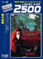 狼の血族 デジタルリマスター
