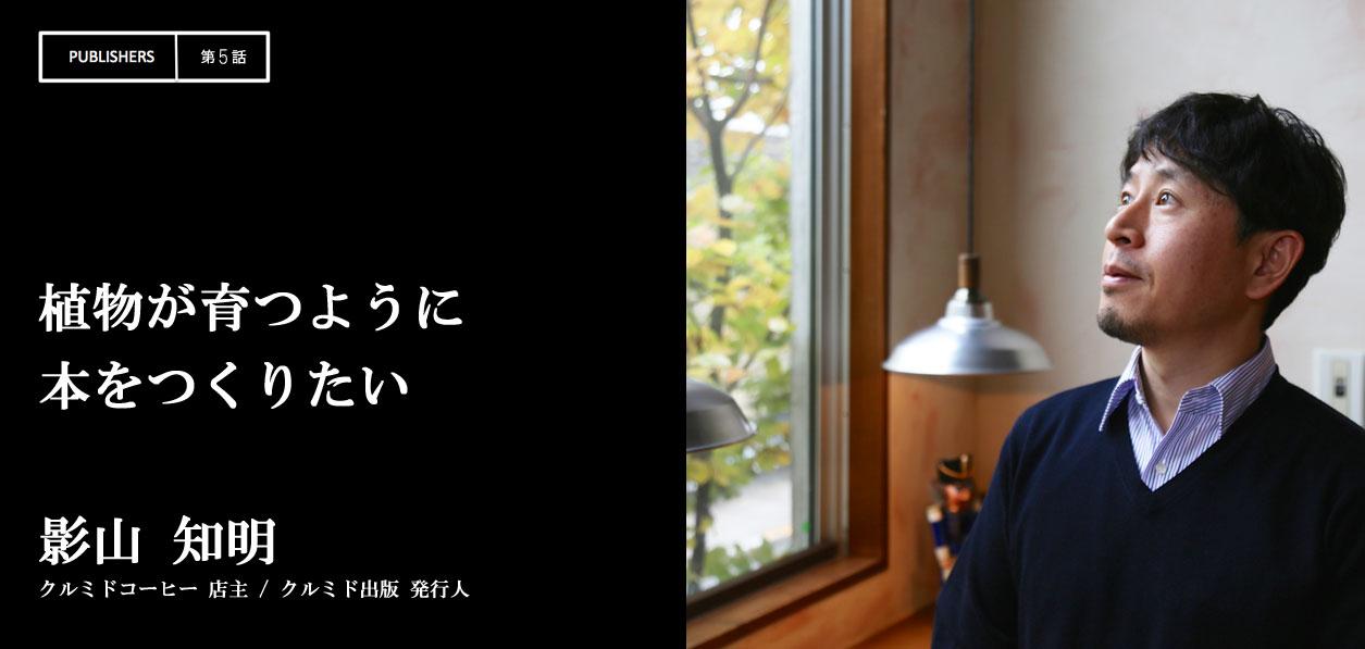 影山 知明 (クルミドコーヒー 店主 / クルミド出版 発行人)