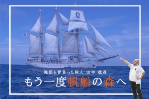 もういちど帆船の森へ 【第32話】 語学留学とセイルトレーニングは似ている? / 田中稔彦