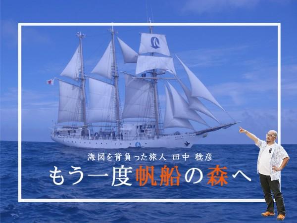 tanaka_banner3