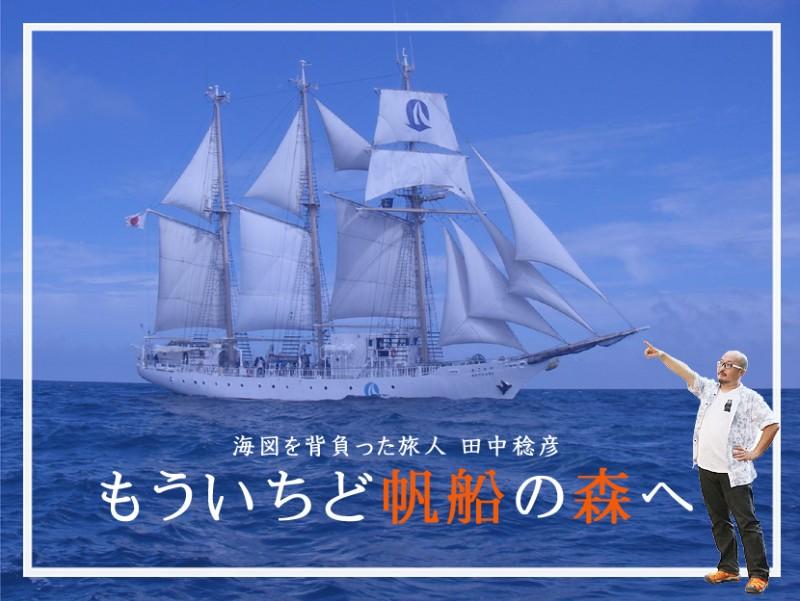 もういちど帆船の森へ 田中稔彦