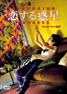 90年代香港アートフィルムの代表作。泥臭いアジア映画ではなく、南国の雰囲気を持ったスタイリッシュな映像が一時代を築いた。ノラ・ジョーンズ主演の「マイ・ブルーベリー・ナイツ」はこの作品の同監督ハリウッドリメイク