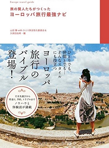 「旅の賢人たちがつくったヨーロッパ旅行最強ナビ」 (辰巳出版)