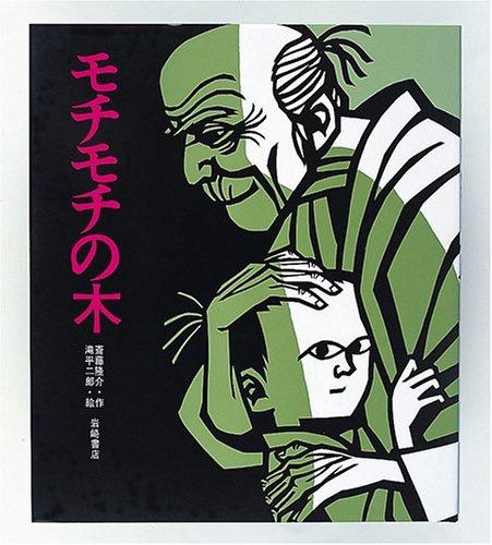 「モチモチの木」 斎藤 隆介 著、 滝平 二郎  絵