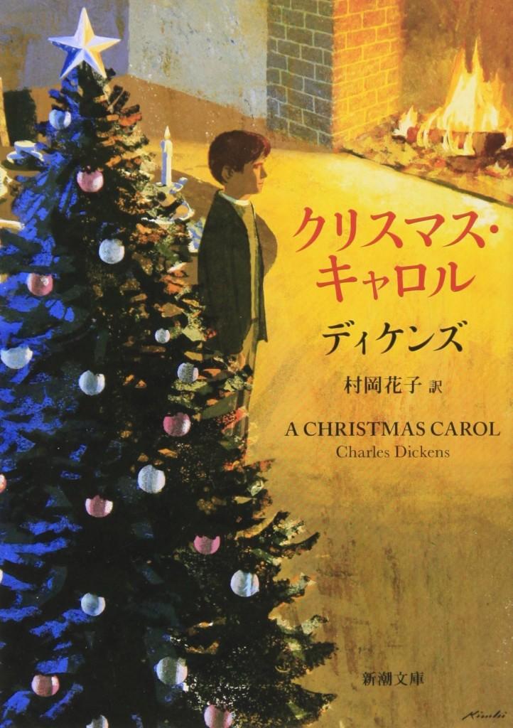 「クリスマス・キャロル」 ディケンズ  著、 村岡 花子 訳