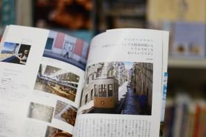 【出版のお知らせ】武谷朋子さん執筆協力「旅の賢人たちがつくったヨーロッパ旅行最強ナビ」