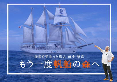 田中 稔彦の「もういちど帆船の森へ」