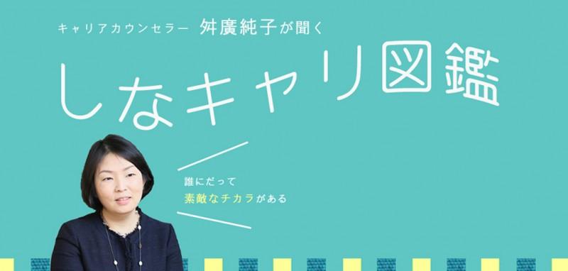 masuhirojunko_long_banner