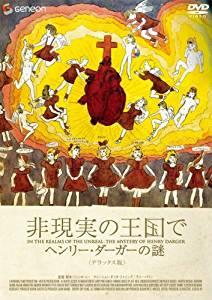 20世紀アートのひとつの事件、ヘンリー・ダーガーの想像の秘密を追うドキュメンタリー