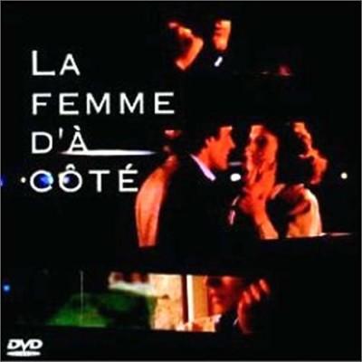 フランスを代表する映画監督フランソワーズ・トリフォー円熟の名作。