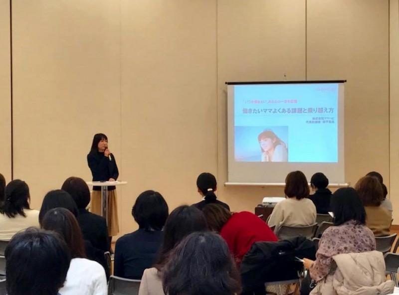 「働く」がテーマの講演やセミナー依頼も増えてきた。本質的な子育て女性支援のためには、プロ意識を持ったママを社会に送り出すための啓もうも重要だ。