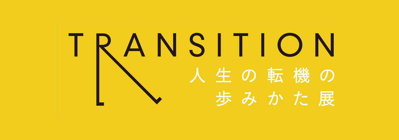 transition2017