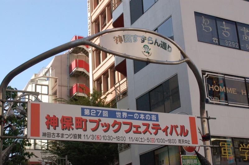 暑い日も寒い日も千代田区のイベントや街並みの取材のために自転車で区を駆け巡る