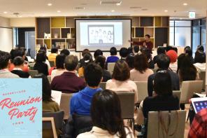 【レポート】卒業生80名が集結する「自分の本 大同窓会2018」を開催