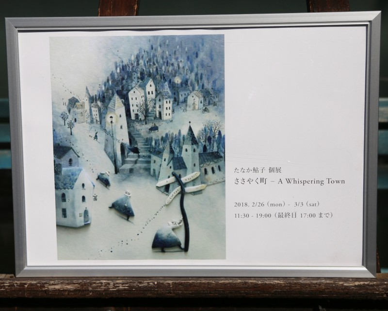 たなか鮎子展「ささやく町ーThe Whispering Town」