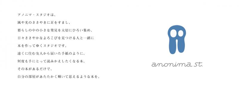 アノニマスタジオ