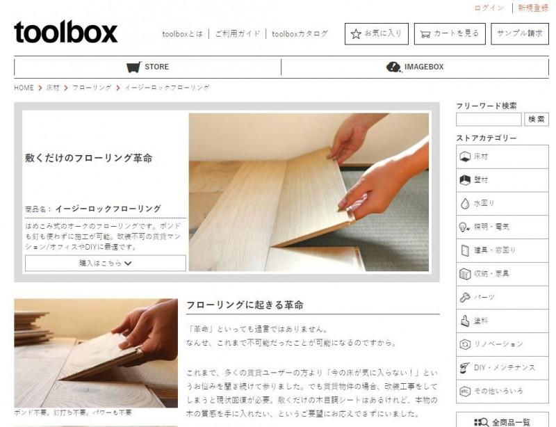 選んだのは『東京R不動産』の兄弟サイト『TOOLBOX』で販売している『イージーロックフローリング』という商品。ボンドを使わず、置くだけで無垢オークのフローリングを敷くことができる、というものです。
