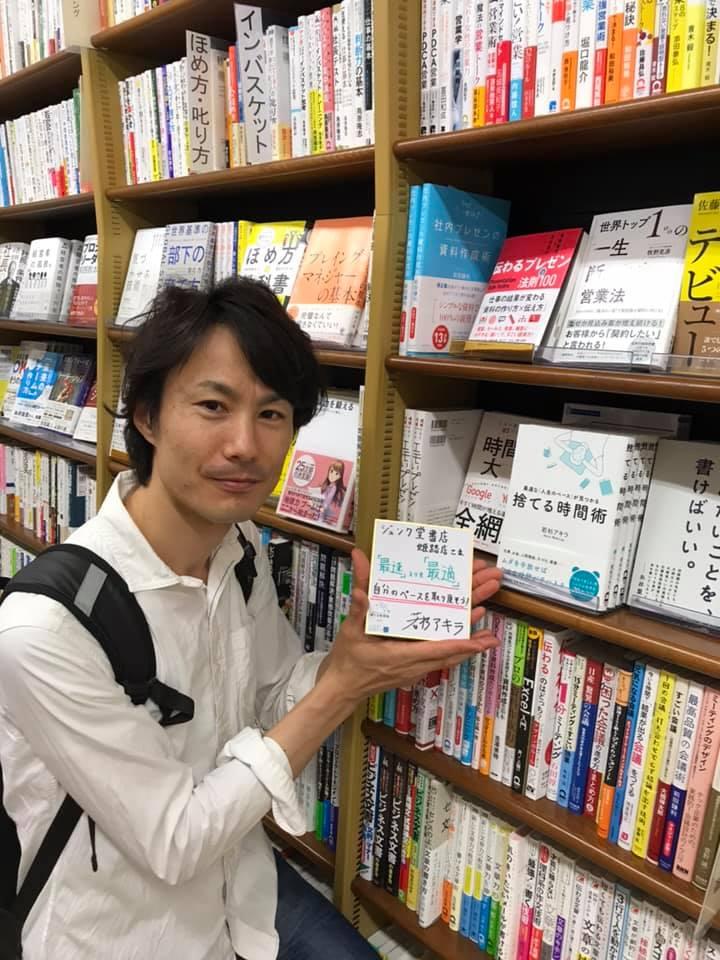 兵庫県のジュンク堂姫路店にて。手書きサインPOPをお渡し。