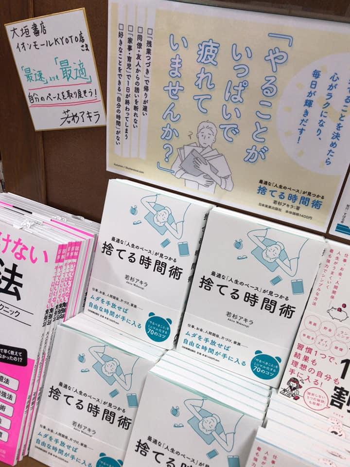 関西方面、京都へ。大垣書店イオンモールKYOTO店にて。大きく展開してくださって感謝!